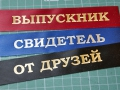 Печать на лентах